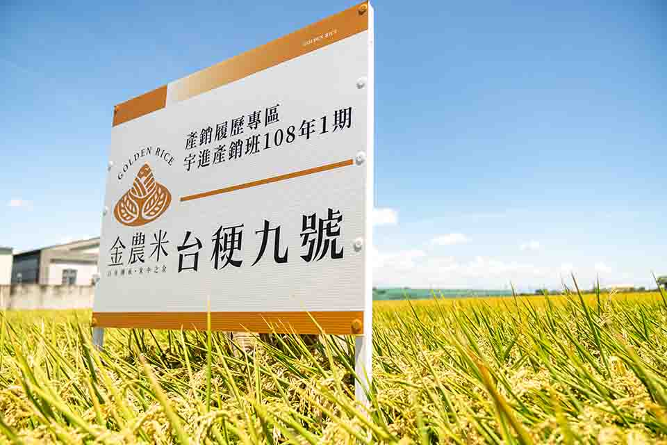 金農米合作廠商